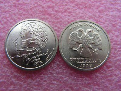 Редкий рубль 1999 года с Пушкиным — особенности чеканки, цена