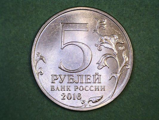 реверс юбилейных 5 рублей 2016 года