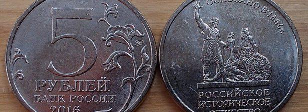 юбилейные 5 рублей 2016 года