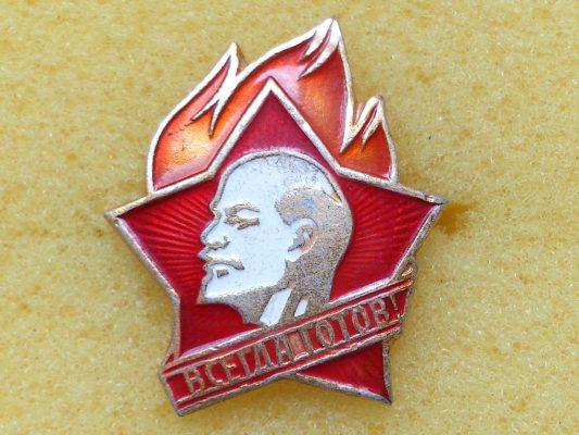 пионерский значок с Лениным Всегда готов