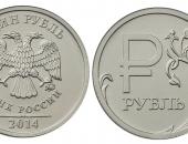 рублевая монета с буквой ₽