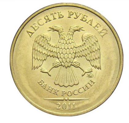 обратная сторона десятирублевой монеты 2011 года