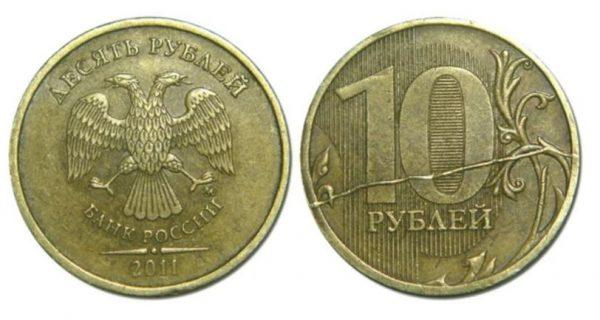 10 рублей 2011 года с дефектом раскол
