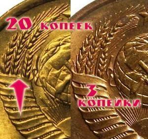 разница в аверсе монет 3 и 20 копеек выпуска 1982 года
