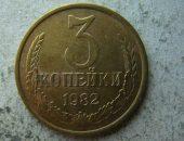 советские 3 копейки 1982 года