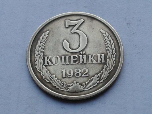3 копейка 1982 года
