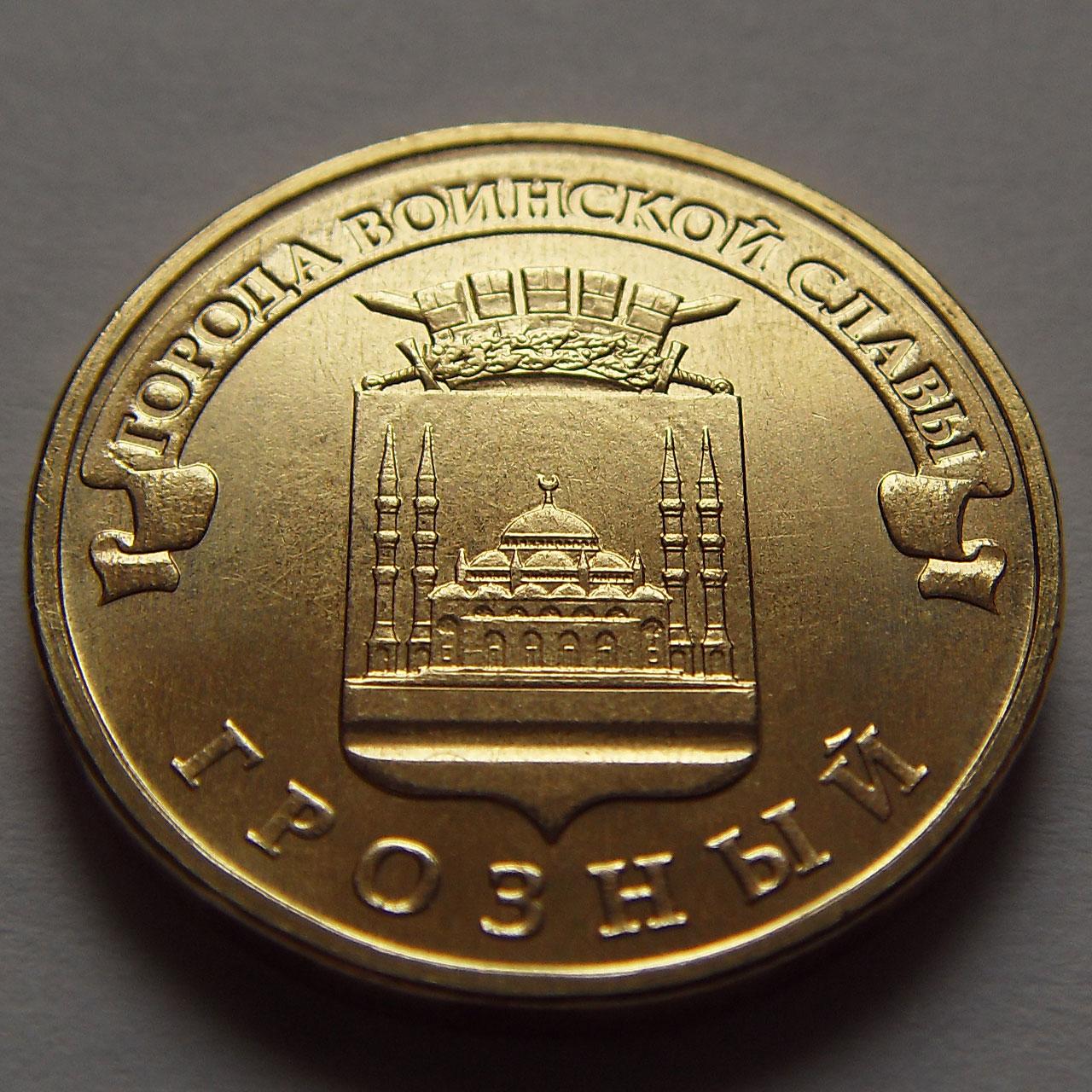 десятирублевая монета Грозный