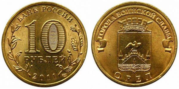 десятирублевая монета с г. Орел