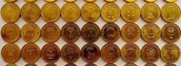 десятирублевые монеты с горадами воинской славы