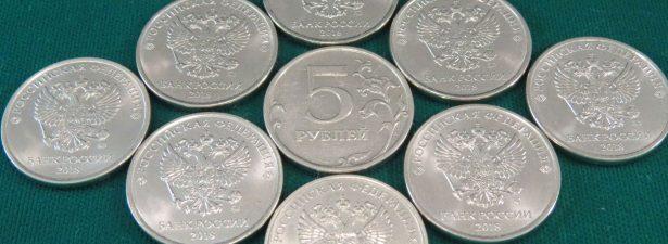 пятирублевые монетки выпуска 2018 года