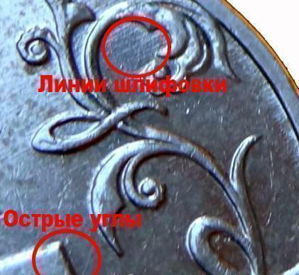 отличие подделки и оригинальной двухрублевой монеты