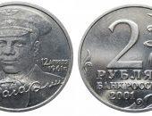 двухрублевая монета с изображением Гагарина
