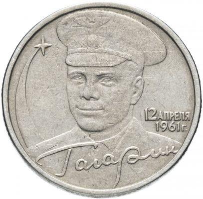 аверс 2 рублей с Гагариным