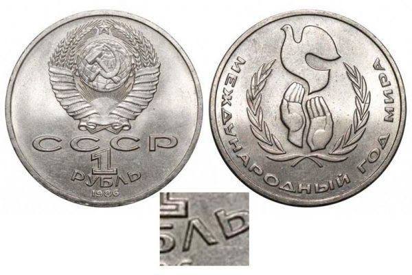 юбилейный рубль 1986 года Шалаш