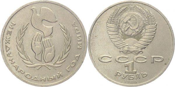 юбилейный 1 рубль 1986 года
