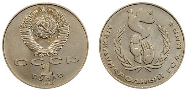 юбилеяная монета 1 рубль 1986 года качества Poof-like