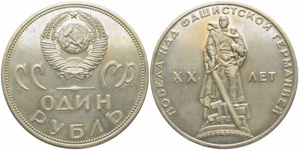 юбилейный рубль, приуроченный к 20-летиб победы над фашистской Германией