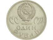 юбилейный советский рубль 1965 года