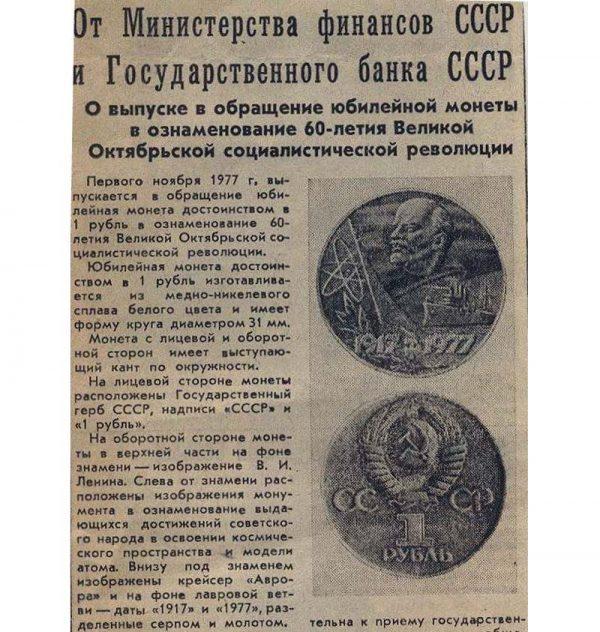 вырезка из советской газеты