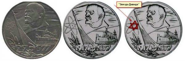 советский рубль 1977 года со звездой Давида на реверсе
