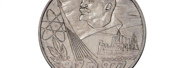 советский рубль со звездой Давида на реверсе