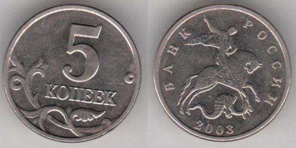 российские 5 копеек 2003 года