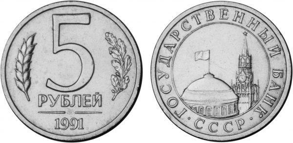 аверс и реверс 5 рублей 1991 года
