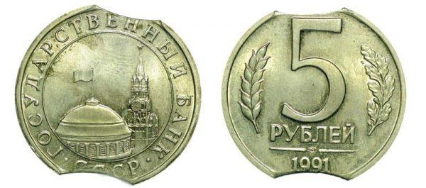 5 рублей 1991 года с выкусами