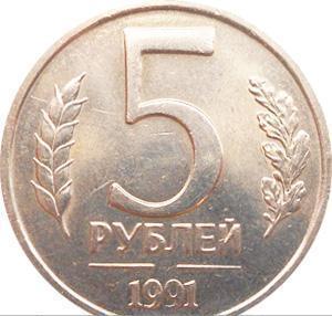 5 рублей 1991 года на желтой основе