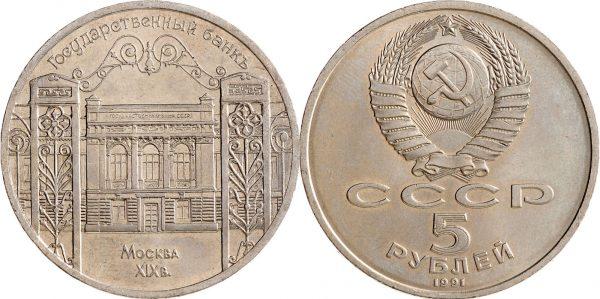юбилейные 5 рублей 1991 года приуроченные к юбилею государственного банка