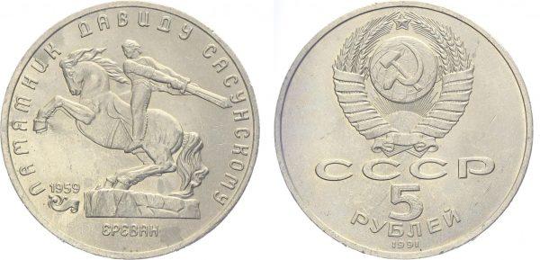 юбилейные 5 рублей 1991 года Памятник Давиду Сасунскому