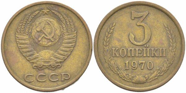 3 копейки 1970 года