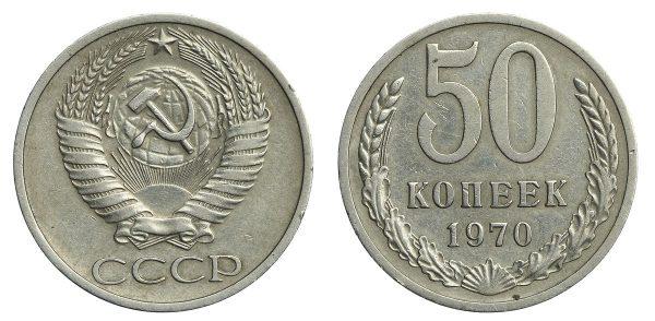 50 копеек 1970 года