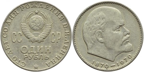 юбилейный рубль 1970 года с Лениным