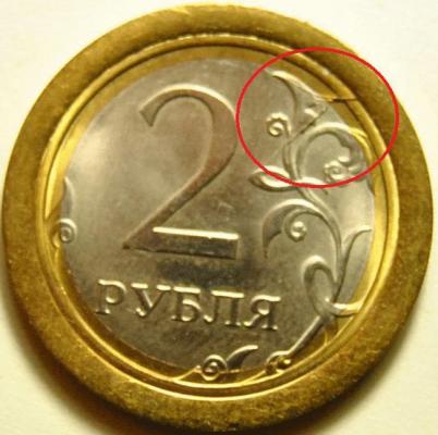 гибридная российская монета с номиналом 2 рубля