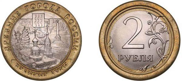 аверс и реверс российской гибридной монеты 2 рубля