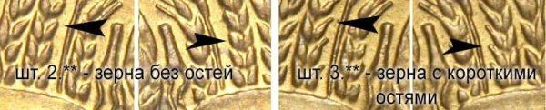 сравнение двух видов штемпелей на 1 копейке 1968 года