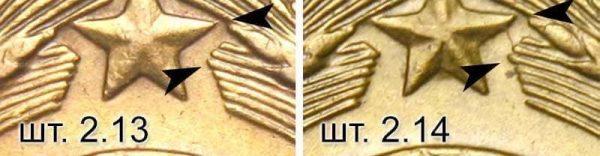 разновидности штемпеля на 3 копейках 1968 года
