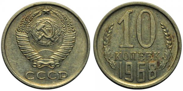 10 копеек 1968 года