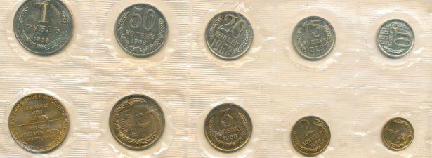 советские монеты 1968 года