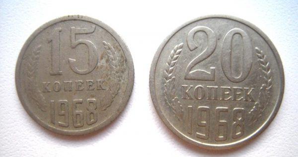 15 и 20 копеек 1968 года