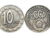 аверс и реверс монеты в 10 копеек выпуска 1929 года