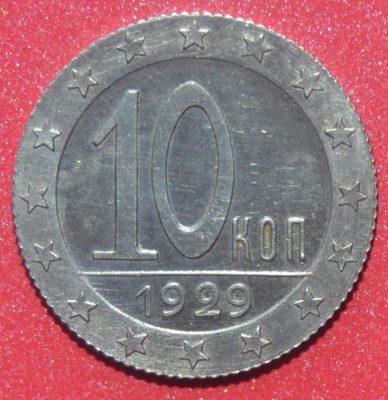 советские 10 копеек 1929 года