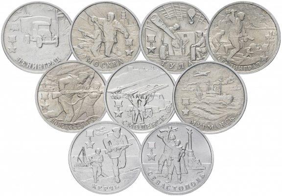 двухрублевые монеты с городами-героями