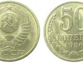 реверс и аверс советской монеты 50 копеек 1986 года