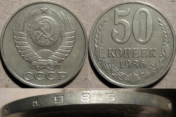 аверс, реверс и гурт 50 советских копеек 1986 года