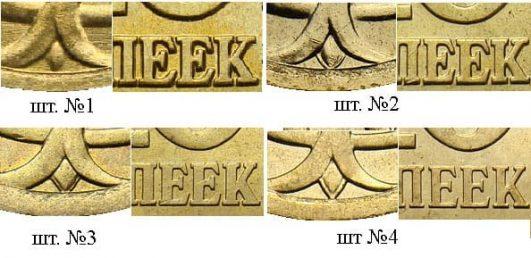 различные оттиски буквы Е на российских 10 копейках 2004 года