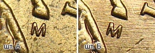 штемпель М на российских 10 копейках 2004 года