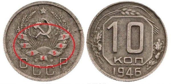 советские 10 копеек 1946 года
