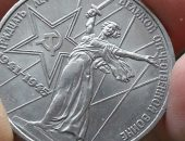 советский юбилейный рубль Родина-мать зовет